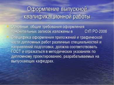 Оформление выпускной квалификационной работы Основные, общие требования оформ...