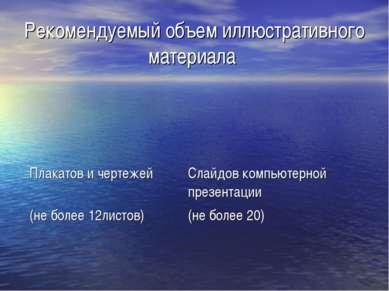 Рекомендуемый объем иллюстративного материала Плакатов и чертежей Слайдов ком...