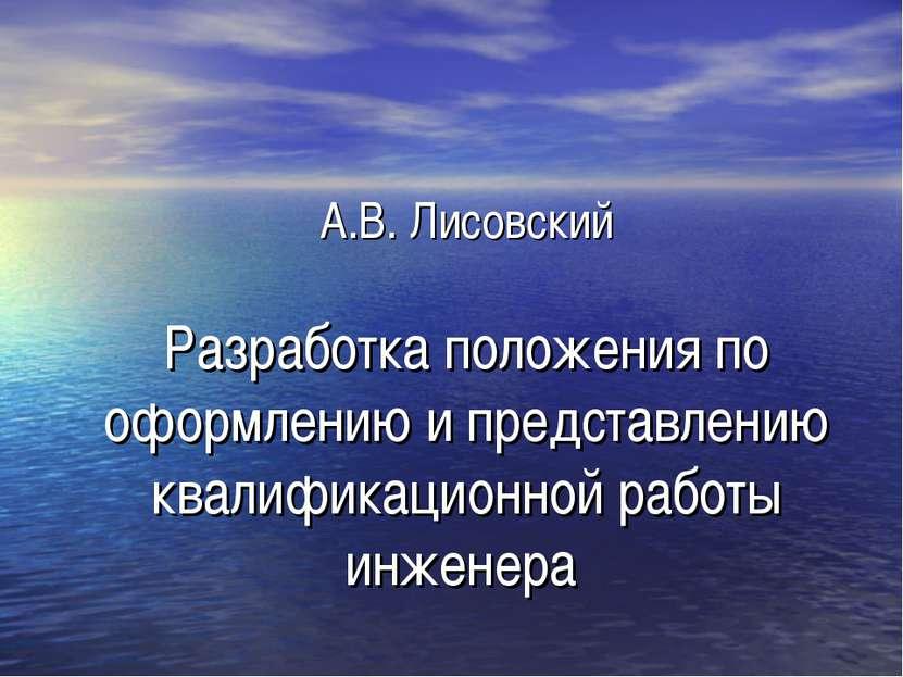 А.В. Лисовский Разработка положения по оформлению и представлению квалификаци...