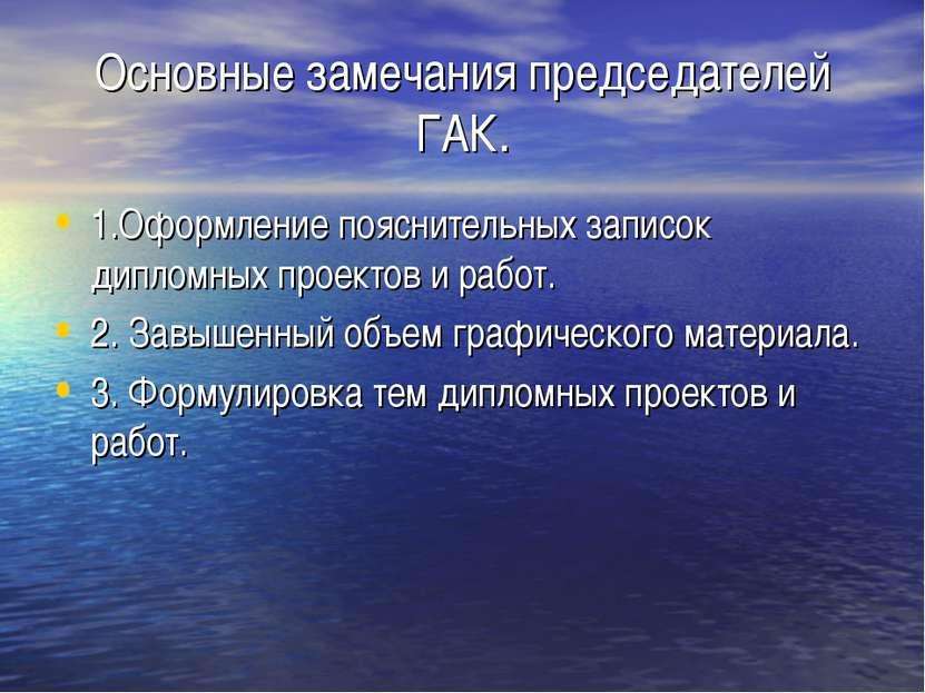 Основные замечания председателей ГАК. 1.Оформление пояснительных записок дипл...
