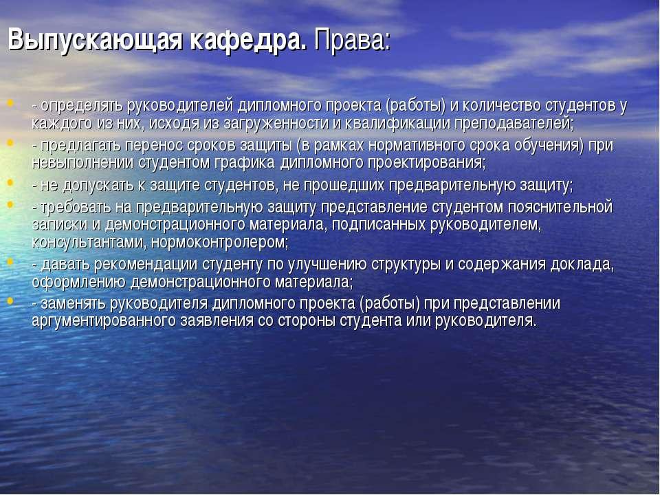 Выпускающая кафедра. Права: - определять руководителей дипломного проекта (ра...