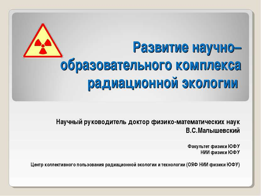 Развитие научно–образовательного комплекса радиационной экологии Научный руко...
