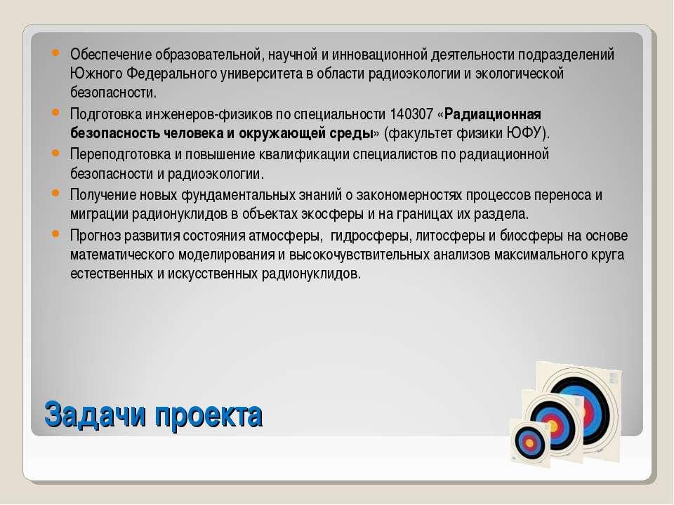 Задачи проекта Обеспечение образовательной, научной и инновационной деятельно...
