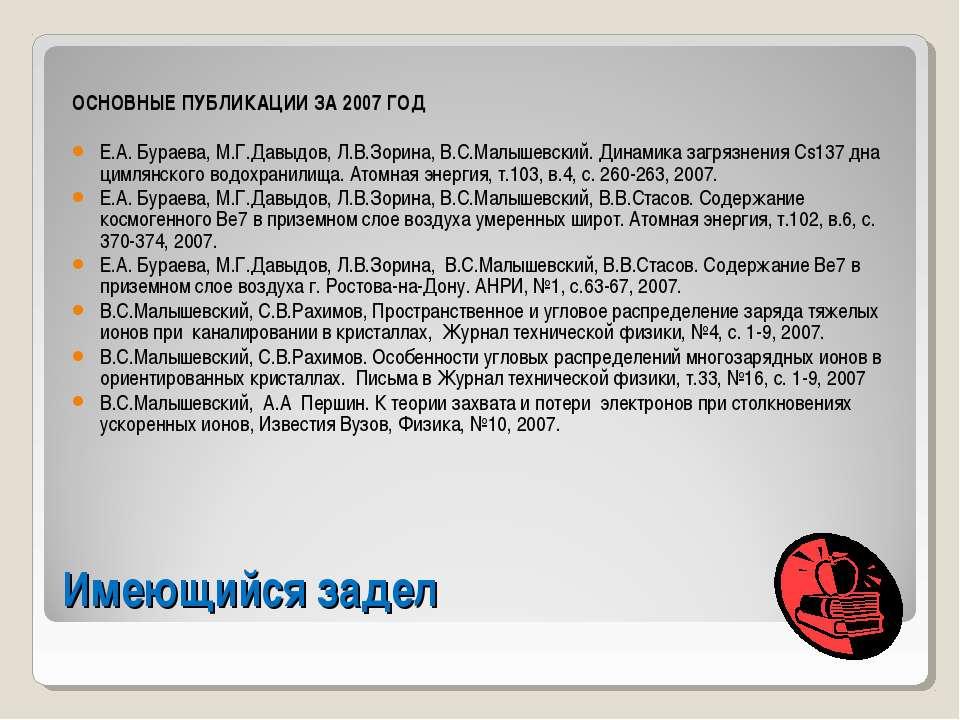 ОСНОВНЫЕ ПУБЛИКАЦИИ ЗА 2007 ГОД Е.А. Бураева, М.Г.Давыдов, Л.В.Зорина, В.С.Ма...