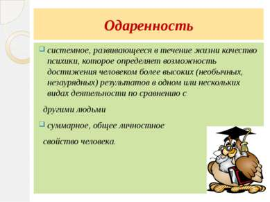 Одаренность системное, развивающееся в течение жизни качество психики, которо...