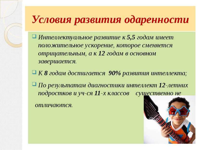Условия развития одаренности Интеллектуальное развитие к 5,5 годам имеет поло...