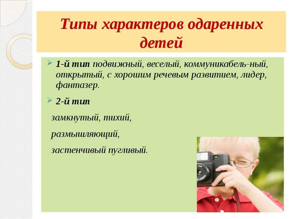 Типы характеров одаренных детей 1-й тип подвижный, веселый, коммуникабель-ный...