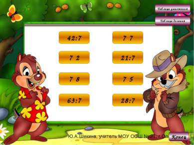 Таблица умножения Таблица деления Конец 14 7·2 35 7·5 49 7·7 56 7·8 3 21:7 4 ...