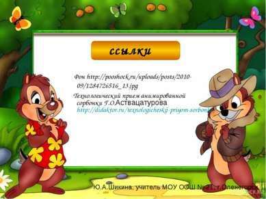Фон http://pooshock.ru/uploads/posts/2010-09/1284726516_13.jpg Технологически...