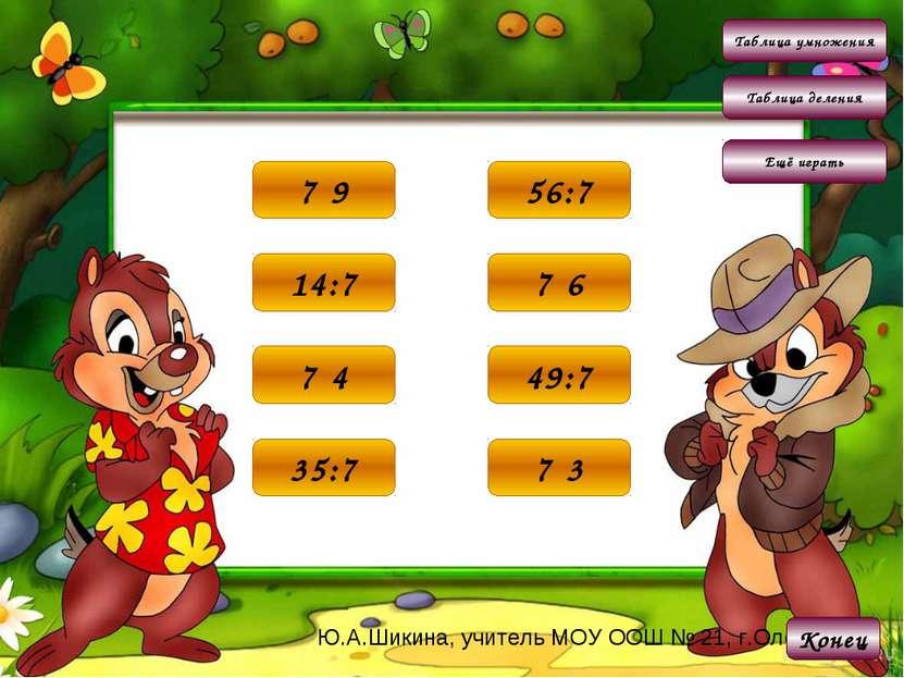 Таблица умножения Таблица деления Конец Ещё играть 21 7·3 28 7·4 42 7·6 63 7·...
