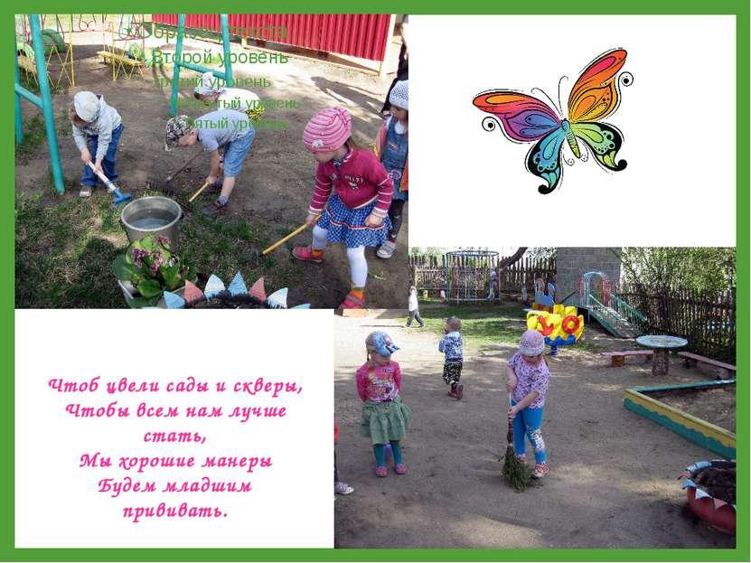 Чтоб цвели сады и скверы, Чтобы всем нам лучше стать, Мы хорошие манеры Будем...