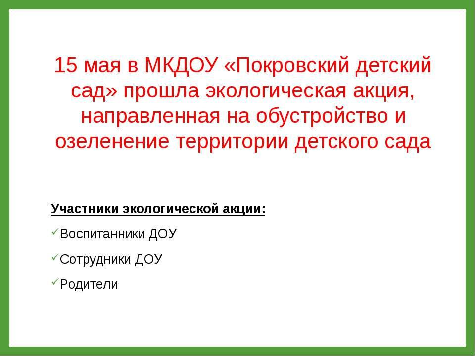 15 мая в МКДОУ «Покровский детский сад» прошла экологическая акция, направлен...