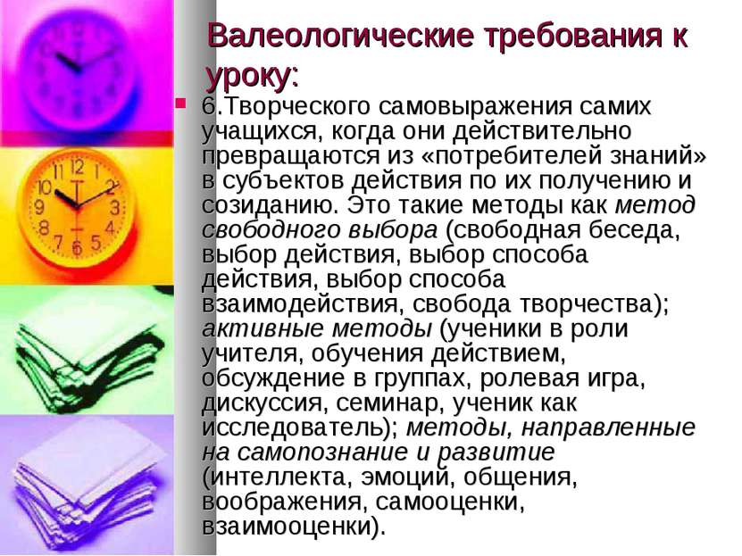 Валеологические требования к уроку: 6.Творческого самовыражения самих учащихс...