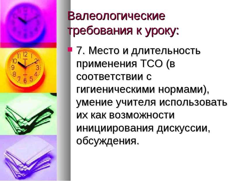 Валеологические требования к уроку: 7. Место и длительность применения ТСО (в...