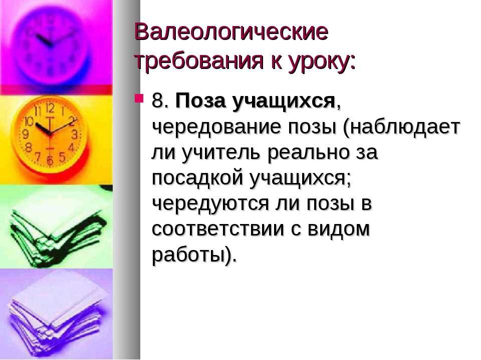 Валеологические требования к уроку: 8.Поза учащихся, чередование позы (наблю...