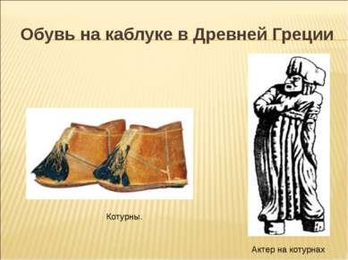 Обувь на каблуке в Древней Греции Актер на котурнах Котурны.