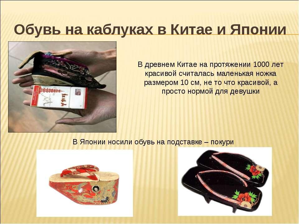 Обувь на каблуках в Китае и Японии В Японии носили обувь на подставке – покур...