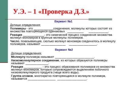 У.Э. – 1 «Проверка Д.З.» Вариант №1 Допиши определения: Полимеры - это ______...