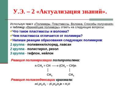 У.Э. – 2 «Актуализация знаний». Используя текст «Полимеры. Пластмассы. Волокн...