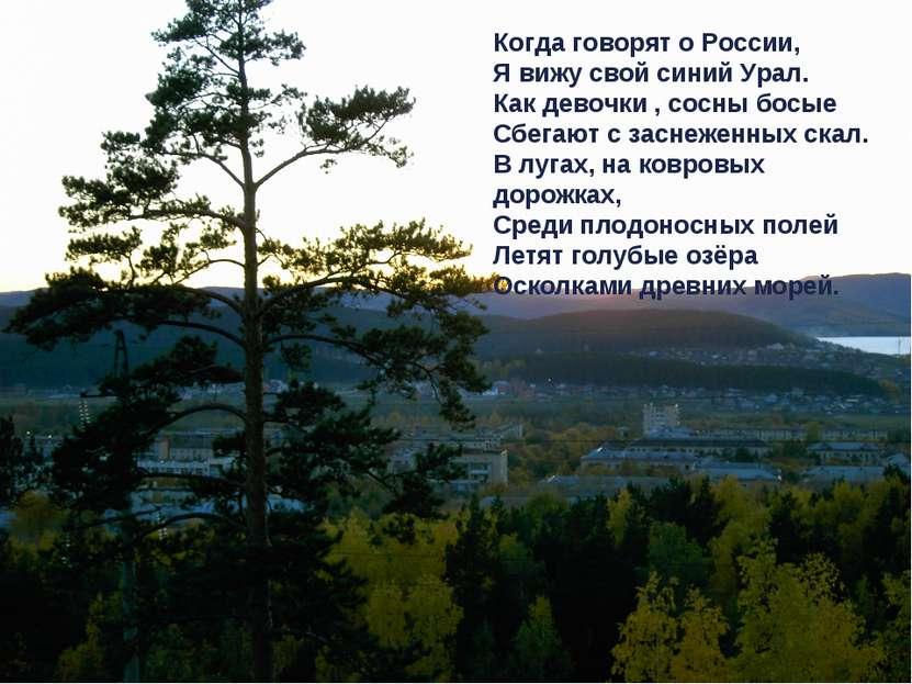 Когда говорят о России, Я вижу свой синий Урал. Как девочки , сосны босые Сбе...