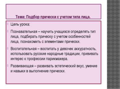 Тема: Подбор прически с учетом типа лица. Цель урока: Познавательная – научит...