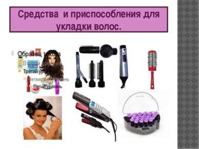 Средства и приспособления для укладки волос.