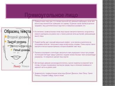 Прямоугольное лицо Прямоугольное лицо (рис. 5) отличают высокий лоб, длинный ...
