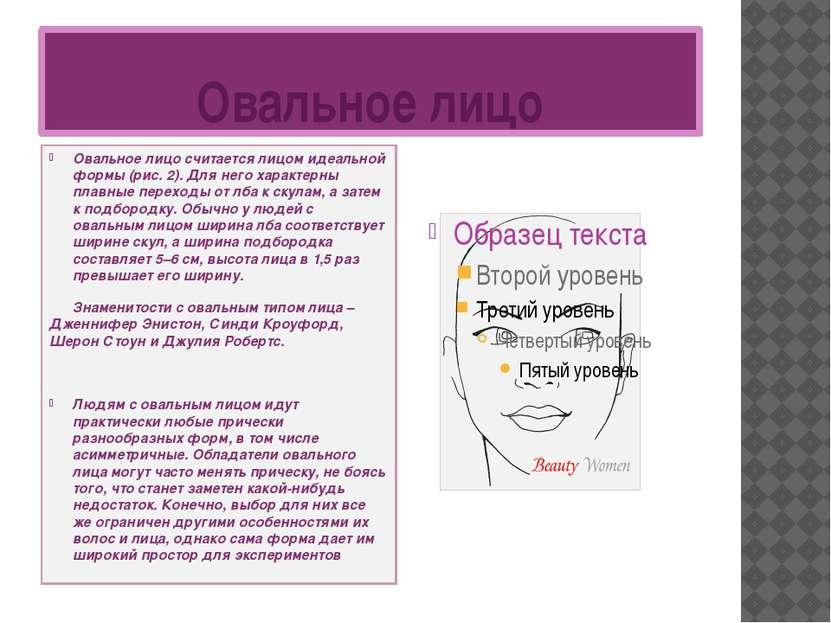 Овальное лицо Овальное лицо считается лицом идеальной формы (рис. 2). Для нег...