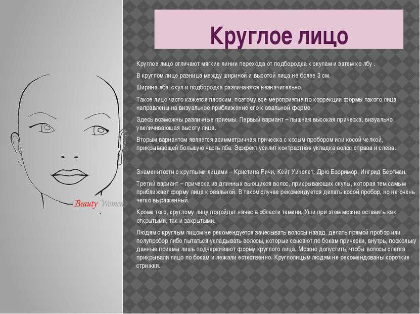 Круглое лицо Круглое лицо отличают мягкие линии перехода от подбородка к скул...