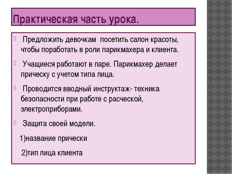 Практическая часть урока. Предложить девочкам посетить салон красоты, чтобы п...