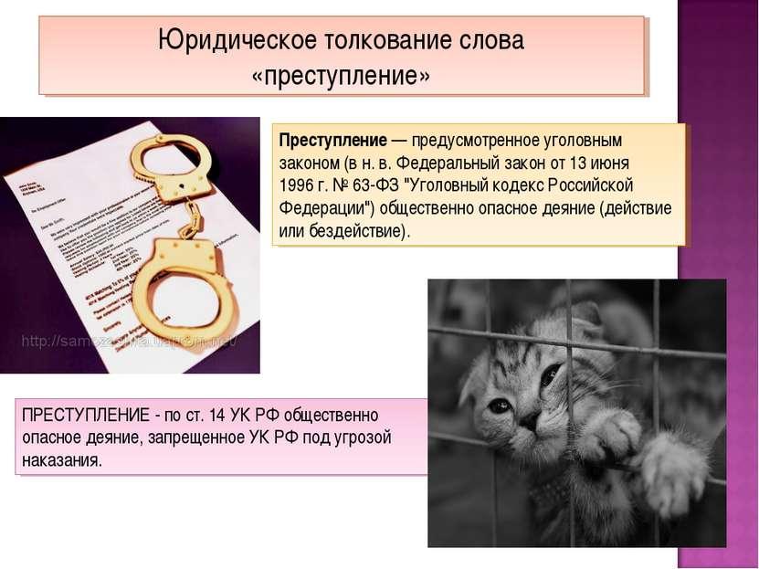 Преступление— предусмотренное уголовным законом (в н.в. Федеральный закон о...
