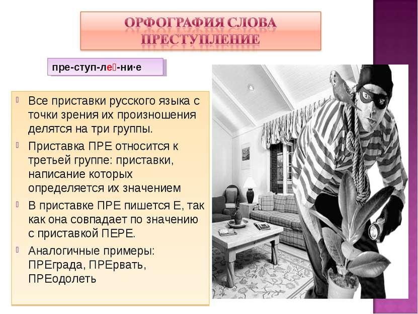 Все приставки русского языка с точки зрения их произношения делятся на три гр...