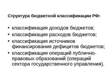 Структура бюджетной классификации РФ: классификация доходов бюджетов; классиф...