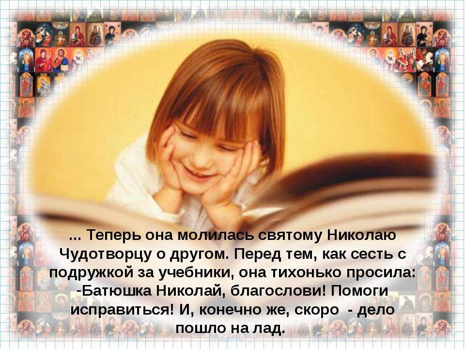 ... Теперь она молилась святому Николаю Чудотворцу о другом. Перед тем, как с...