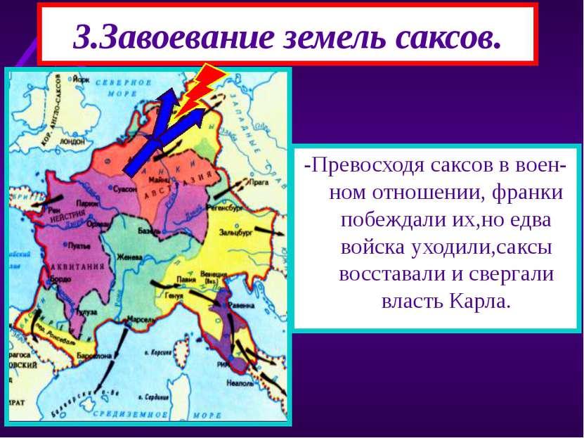 3.Завоевание земель саксов. -Самой длительной была война с саксами.Карл со-ве...
