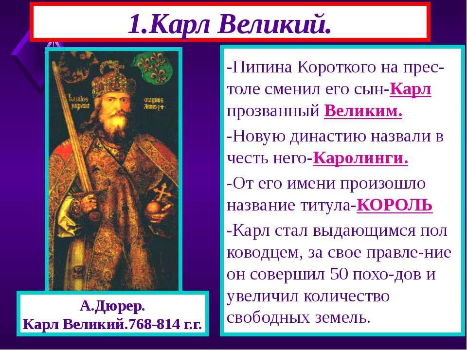 1.Карл Великий. -Пипина Короткого на прес-толе сменил его сын-Карл прозванный...