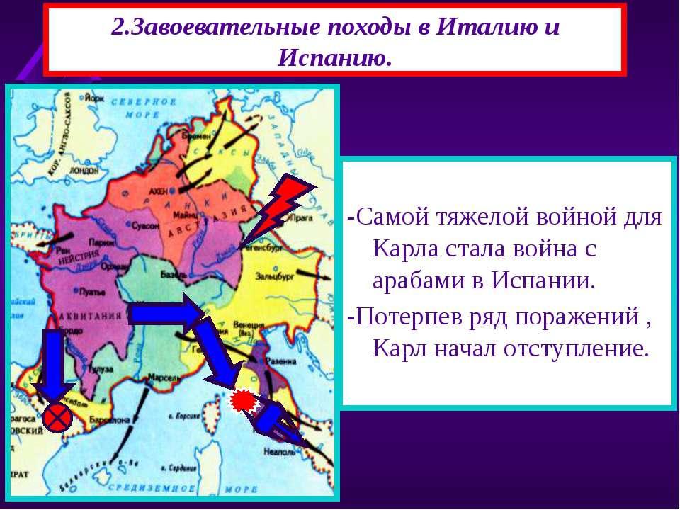 2.Завоевательные походы в Италию и Испанию. -Карл Великий основное внимание у...