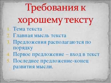 Тема текста Главная мысль текста Предложения располагаются по порядку Первое ...