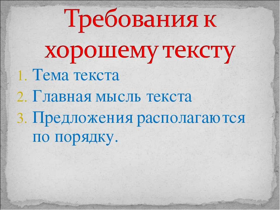 Тема текста Главная мысль текста Предложения располагаются по порядку.