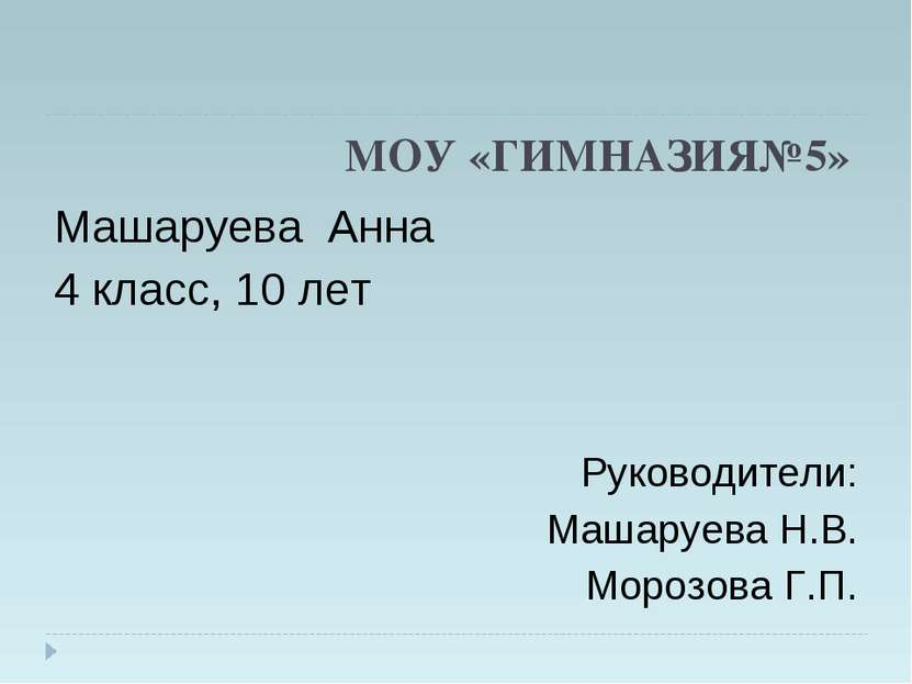 МОУ «ГИМНАЗИЯ№5» Машаруева Анна 4 класс, 10 лет Руководители: Машаруева Н.В. ...