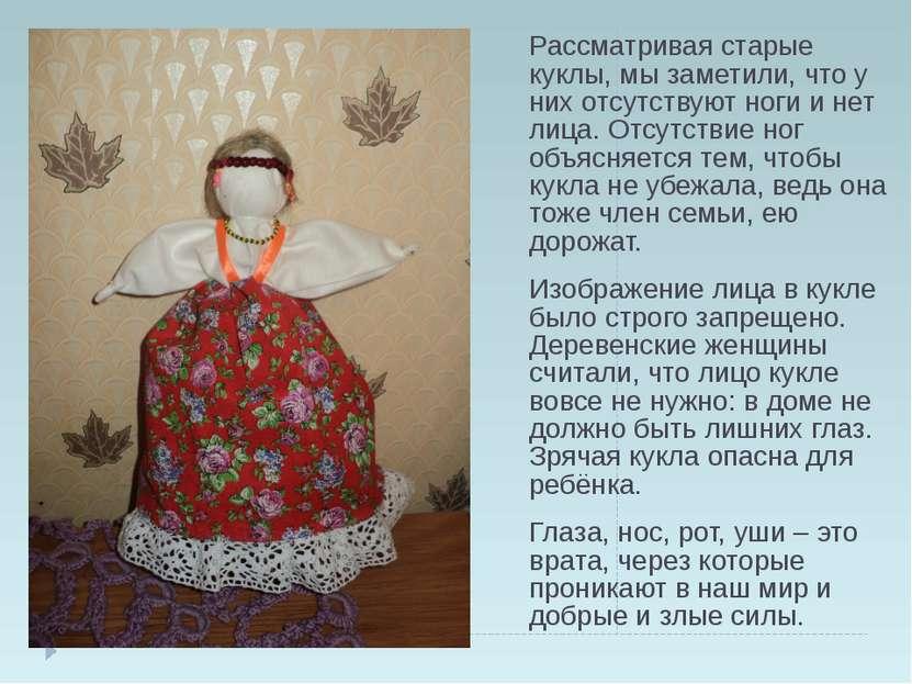 Рассматривая старые куклы, мы заметили, что у них отсутствуют ноги и нет лица...