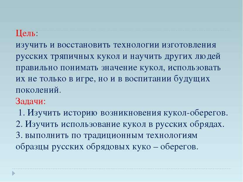 Цель: изучить и восстановить технологии изготовления русских тряпичных кукол ...