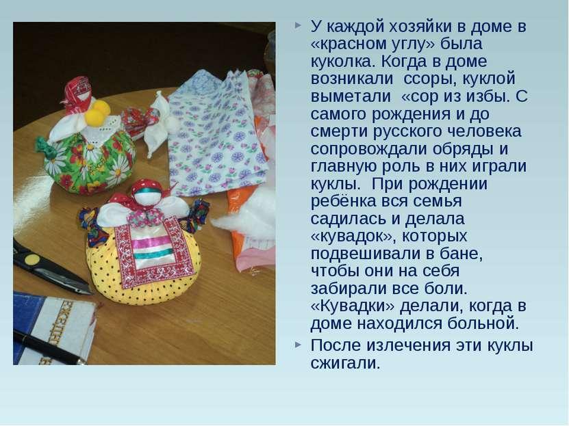 У каждой хозяйки в доме в «красном углу» была куколка. Когда в доме возникали...