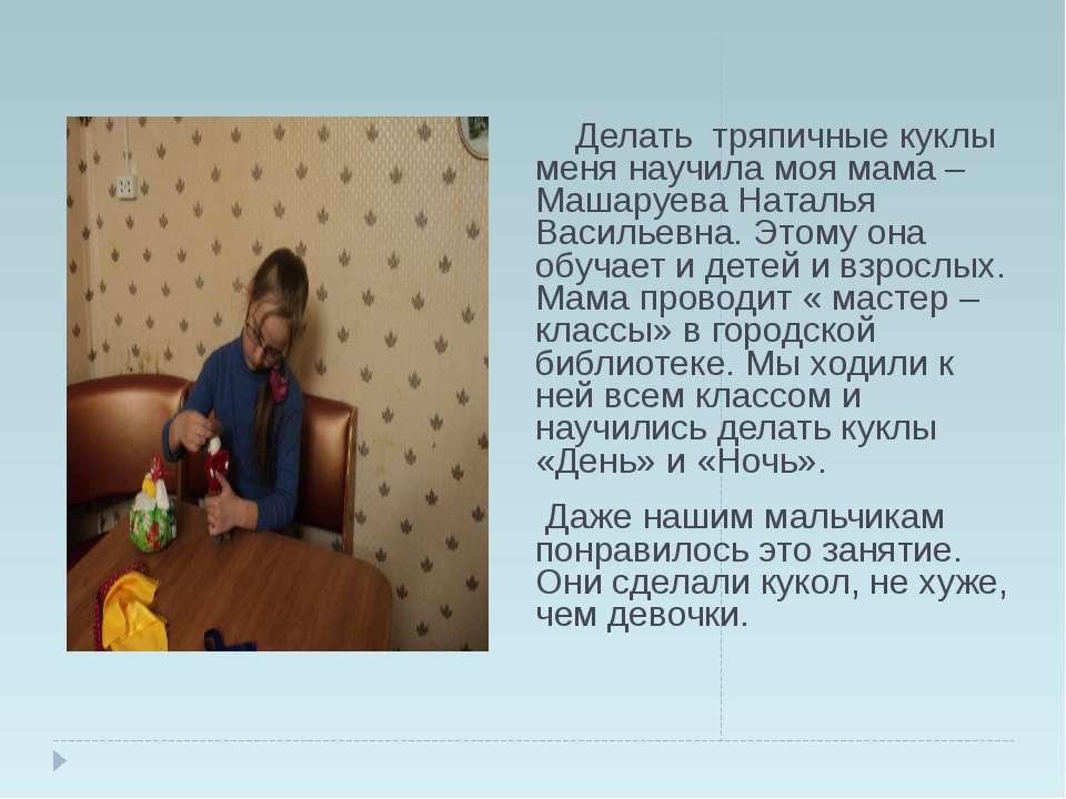 Делать тряпичные куклы меня научила моя мама – Машаруева Наталья Васильевна. ...