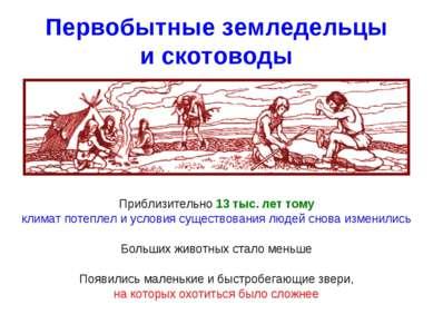 Первобытные земледельцы и скотоводы Приблизительно 13 тыс. лет тому климат по...