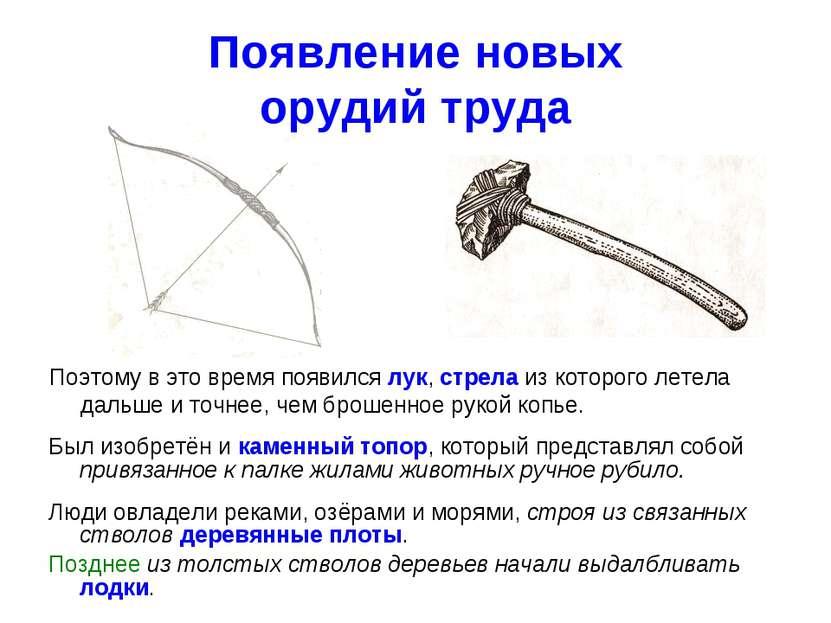 Появление новых орудий труда Поэтому в это время появился лук, стрела из кото...