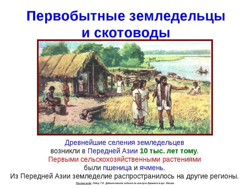 Первобытные земледельцы и скотоводы Древнейшие селения земледельцев возникли ...