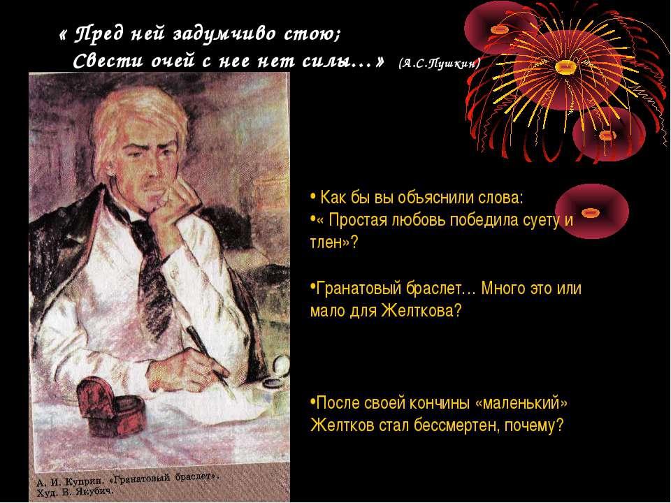 « Пред ней задумчиво стою; Свести очей с нее нет силы…» (А.С.Пушкин) Как бы в...