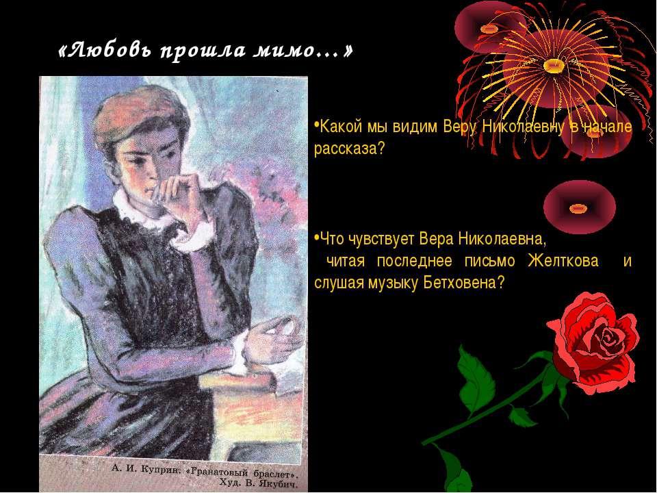«Любовь прошла мимо…» Какой мы видим Веру Николаевну в начале рассказа? Что ч...