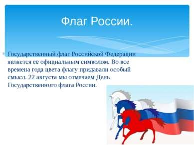 Государственный флаг Российской Федерации является её официальным символом. В...